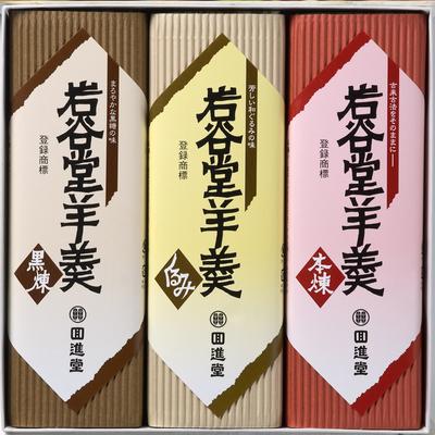 岩谷堂羊羹 中型 3本詰【回進堂】