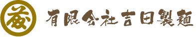 有限会社 吉田製麺