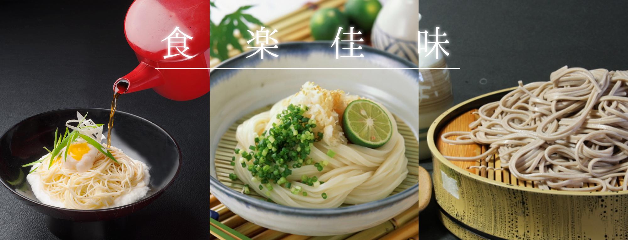 岩手 吉田製麺 ギフトセット 食楽佳味