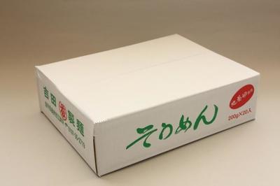 素麺200g×20入り