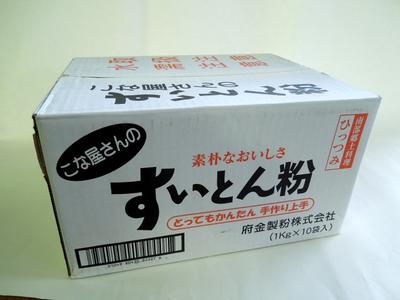 すいとん粉 1kg×10袋