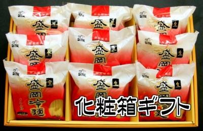 盛岡冷麺(半生麺 160g×9・冷麺スープ 35ml×9)