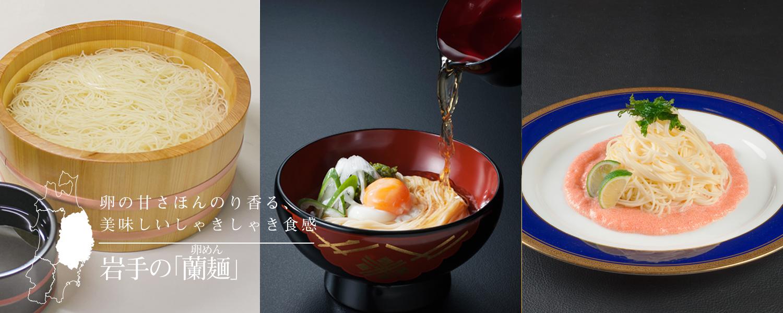 吉田製麺 岩手の卵めん