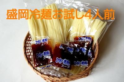 お得なセット 盛岡冷麺8人前 |送料324円