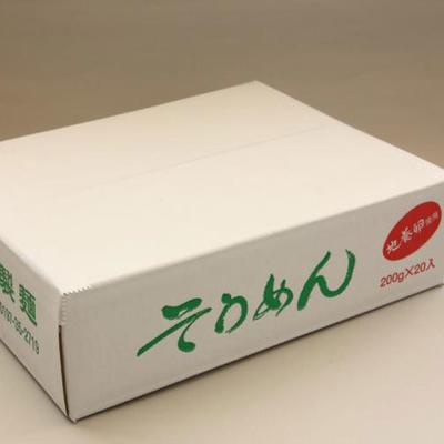 素麺 200g×20入