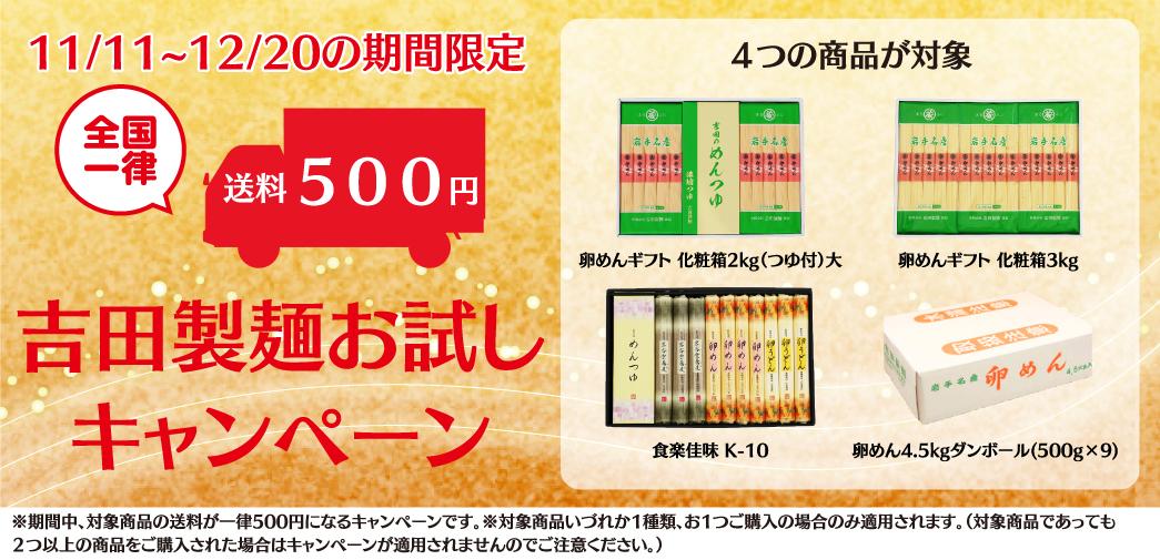 吉田製麺お試しキャンペーン