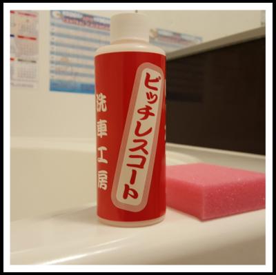 ピッチレスコート(大ボトル)