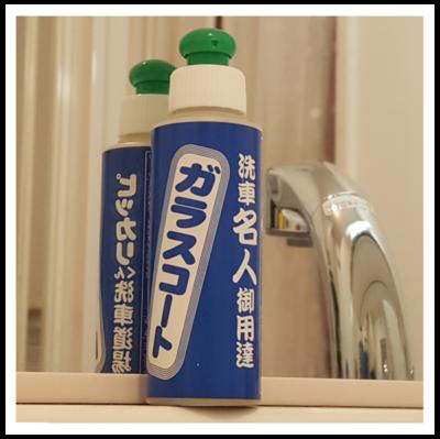 ガラスコート(小ボトル)