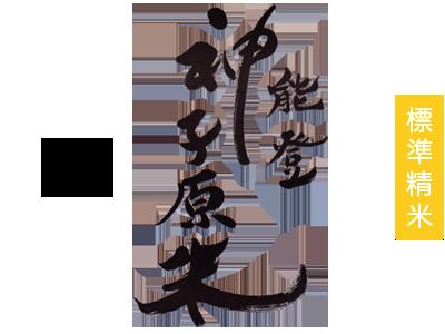 2018年産 神子原米(標準精米)2kg
