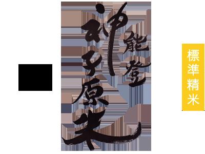 2018年産 神子原米(標準精米)5kg
