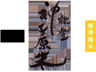 2018年産 神子原米(標準精米)10kg