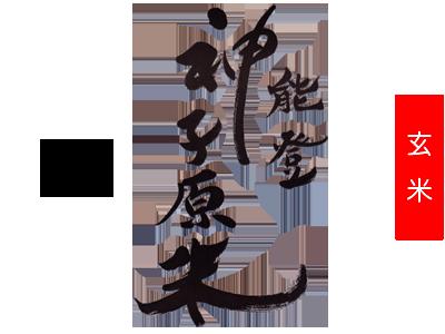 2018年産 神子原米(玄米)5kg