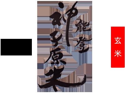 2018年産 神子原米(玄米)10kg