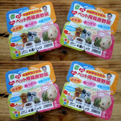 【送料込み・限定】ペット用健康野菜ネコすっきTRUE LOVE4パックセット