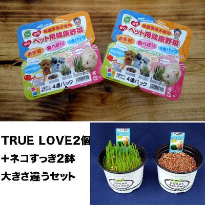 ペット用健康野菜ネコすっきTRUE LOVE2パック&ネコすっき2個大きさ違いセット