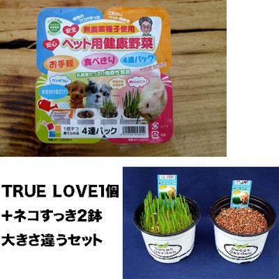 ペット用健康野菜ネコすっきTRUE LOVE1パック&ネコすっき2個大きさ違いセット