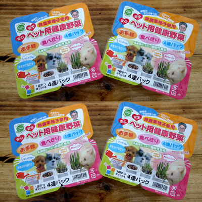 ペット用健康野菜ネコすっきTRUE LOVE4パックセット