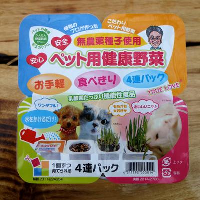 ペット用健康野菜ネコすっきTRUE LOVE1パック