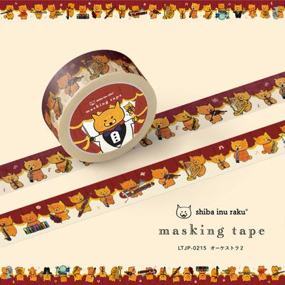 柴犬ラク マスキングテープ [全3種類]