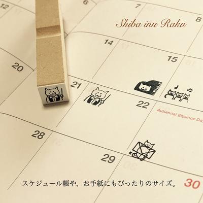 柴犬ラク ミニスタンプ [全24種類]