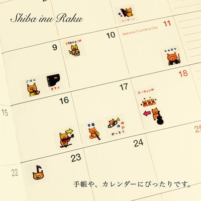 柴犬ラク スケジュールシール