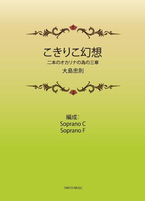 こきりこ幻想~二本のオカリナの為の三章~  大島忠則