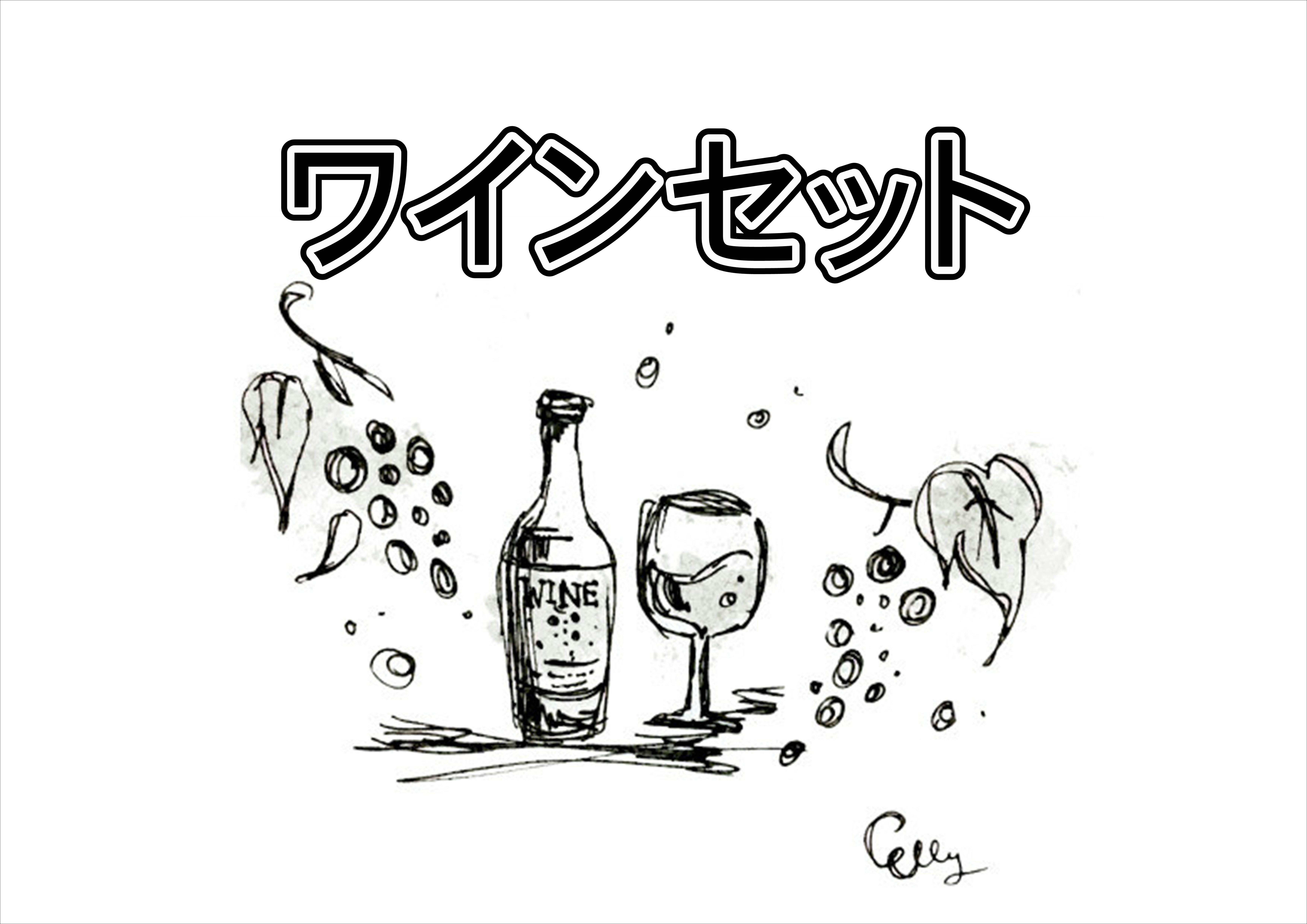 お得なワインセット!!順次増やしていきます。