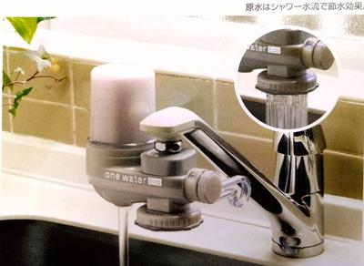 ワンウォーターECO 浄水器(カートリッジ1回分込み)送料無料!