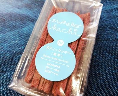 【愛媛県産紫芋100%使用】紫芋スティックッキー