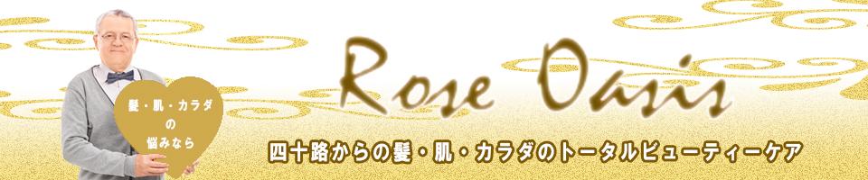 ROSE OASIS | 40代からの髪・肌・カラダのトータルビューティーケア
