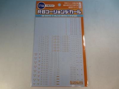 1/144 ホワイト&オレンジ RB02コーションデカール 1枚入