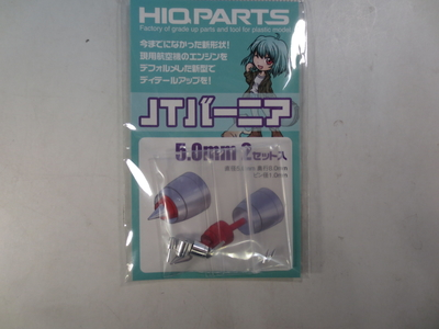 JTバーニア 5.0mm