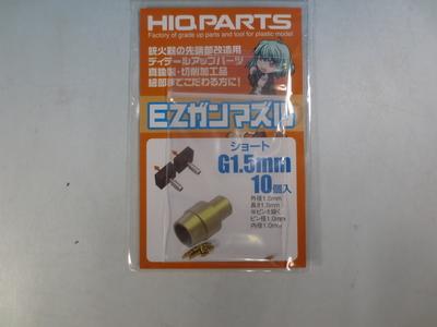 EZガンマズル ショート G1.5mm (10個入)