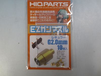 EZガンマズル レギュラー G2.0mm (10個入)
