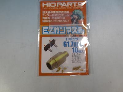 EZガンマズル レギュラー G1.7mm (10個入)