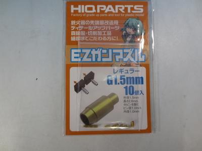 EZガンマズル レギュラー G1.5mm (10個入)