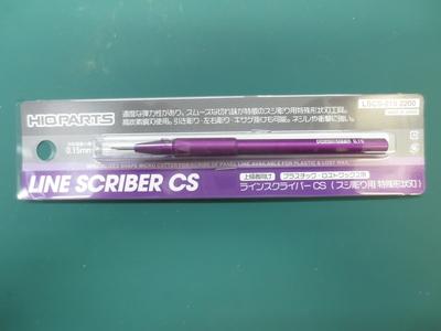 ラインスクライバーCS 0.15mm(1本入)