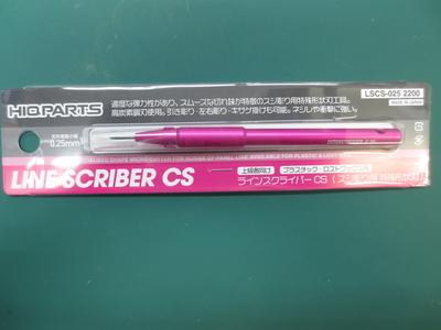 ラインスクライバーCS 0.25mm(1本入)
