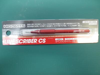 ラインスクライバーCS 0.40mm(1本入)