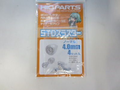 STDスラスター ノーマル4.0mm(4セット入)
