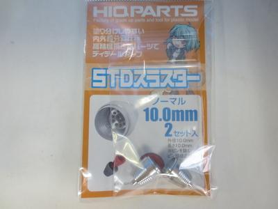 STDスラスター ノーマル10.0mm(2セット入)