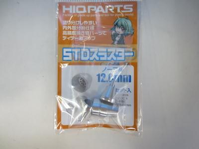 STDスラスター ノーマル12.0mm(2セット入)
