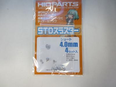 STDスラスター ショート4.0mm(4セット入)