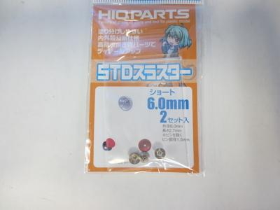 STDスラスター ショート6.0mm(2セット入)