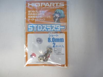 STDスラスター ショート8.0mm(2セット入)