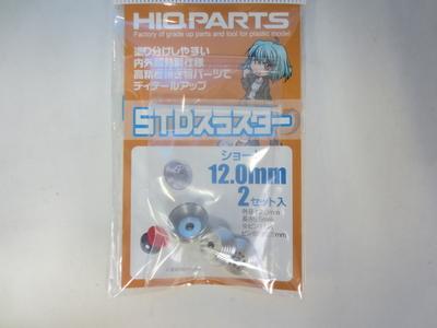 STDスラスター ショート12.0mm(2セット入)