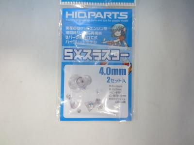 SXスラスター4.0mm(2セット入)