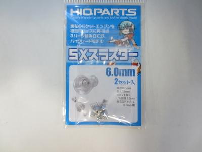 SXスラスター6.0mm(2セット入)