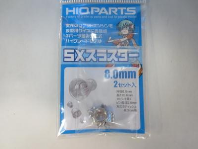 SXスラスター8.0mm(2セット入)