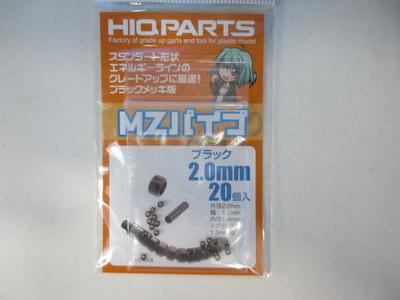 MZパイプ ブラック2.0mm(20個入)